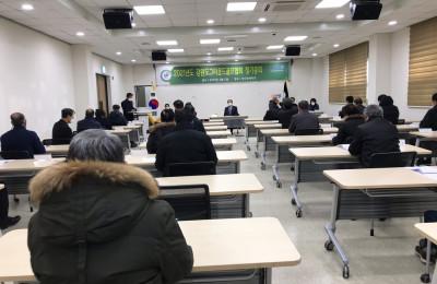 2021년 강원도그라운드골프협회 정기총회