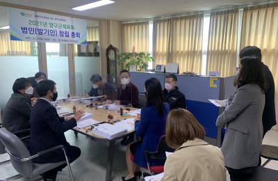 2021년양구군체육회 법인(발기인)창립 총회