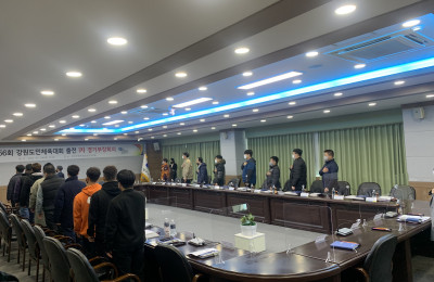 제56회 강원도민체육대회 출전관련 1차 종목별 경기부장 회의