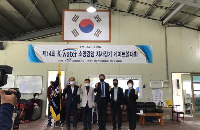 제14회 k-water 소양강댐 지사장기 게이트볼대회