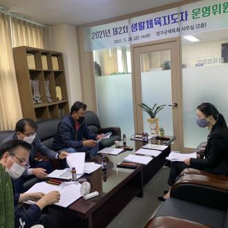 제2차 생활체육지도자운영위원회