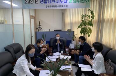 제3차 생활체육지도자운영위원회